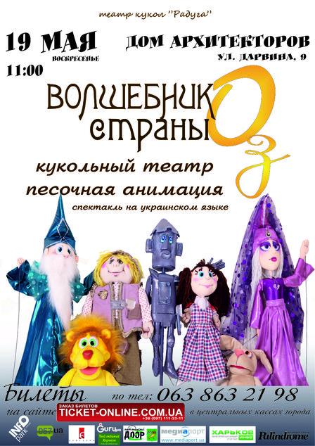 marina-nebo-teatr-raduga-pesochnoe-shou